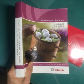 Whole Food Recipes全营养食谱 绿色食品菜谱(带光盘)