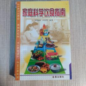 家庭科学饮食指南