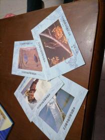 中国珍藏邮票收藏纪念张(4张全)