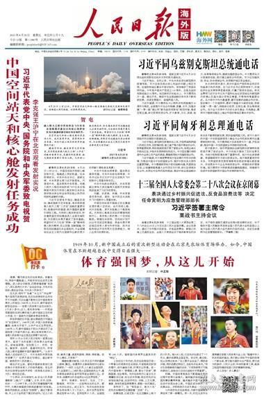 人民日报海外版(普通版)2021年4月30日【原版生日报】中国空间站天和核心舱发射任务成功