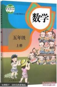 人教版 数学 五年级 上册 9787107280900