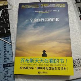 一个瑜伽行者的自传:60周年纪念版全文译本   帕拉宏撒·尤迦南达  著   王博  译  新世界出版社  2012年版  2014年印