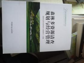 中欧天然林管理项目丛书之三:森林多资源清查、规划与经营管理
