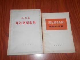 哥达纲领批判、《哥达纲领批判》提要和注释(两本合售)