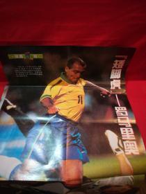 足球球星海报(罗马里奥 博格坎普 宿茂臻 奥尔特加3张)