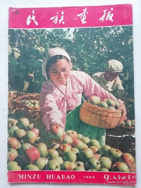 民族画报     1962.9