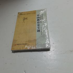 中国教育史专题 塑封未拆