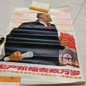 宣传画:无产阶级专政万岁