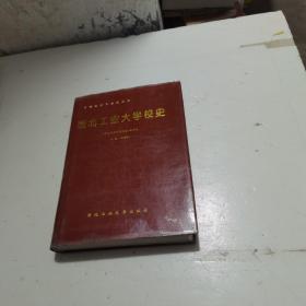 西北工业大学校史  扫码上书