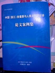 中国(浙江)丝瓷茶与人类文明研讨会论文案例集 厚册