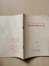 三批已推行的简化汉字表