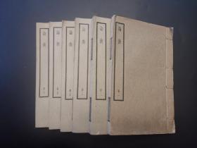 《论衡》民国上海中华书局四部备要本六册全