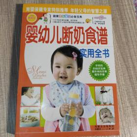 婴幼儿断奶食谱实用全书
