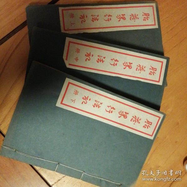 民国  持松大师  胎藏界行法记 上中下三册全