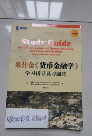 米什金《货币金融学》学习指导及习题集(商学院版)