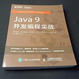 Java9并发编程实战