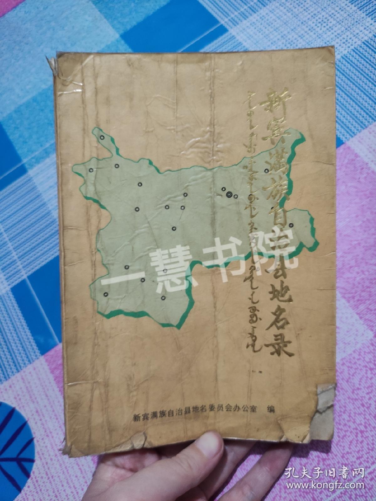 新宾满族自治县地名录