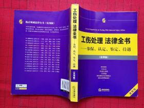 工伤处理 法律全书:参保、认定、鉴定、待遇(实用版)