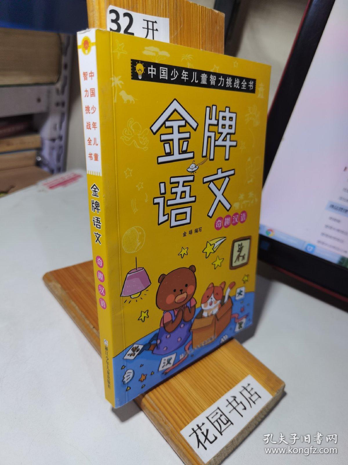 金牌语文(奇趣汉语)
