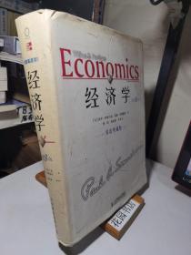 经济学:(第18版·双语典藏版)
