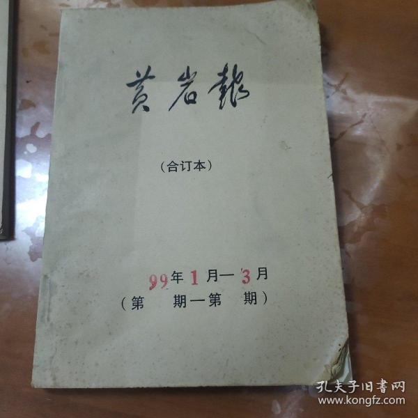 黄岩报合订本(1999年1月-3月)