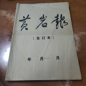 黄岩报合订本(2000年4月-6月)