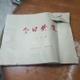 今日黄岩合订本(2007年1月-6月)
