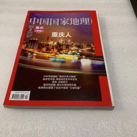 中国国家地理2014年2月 总第640期 重庆专辑 下