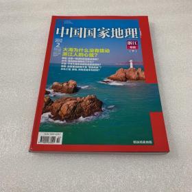 中国国家地理 2012.2  总第616期【浙江专辑下 无地图】