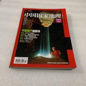 中国国家地理2011年第10期(总第612期)喀斯特专辑