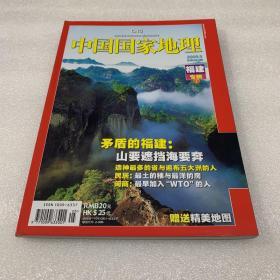 中国国家地理   2009 5总第583期  福建专辑  下