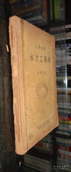 水利工程学(全)大学丛书.1948年再版