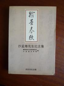 翰墨春秋(沙孟海先生纪念集)