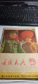 1966年第10期前线民兵(封面毛林像)