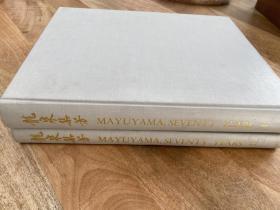 龙泉集芳 ,两册精装。茧山龙泉堂七十周年纪念印行,品相完美难得。