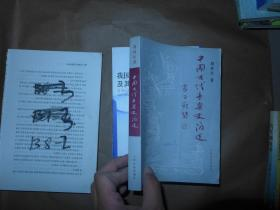 中国古代音乐史简述