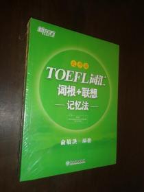 新东方 TOEFL词汇词根+联想记忆法 乱序版 未开封