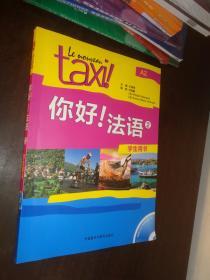 你好!法语2(学生用书)