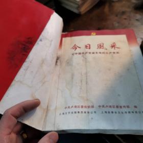 今日风采:记中国共产党诞生地的共产党员