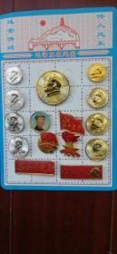 毛泽东在延安   徽章