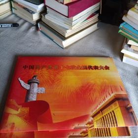 中国共产党第十七次全国代表大会 纪念邮票