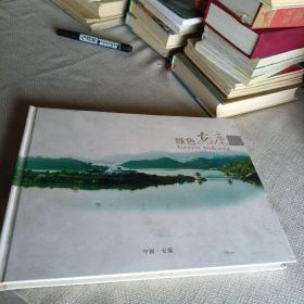绿色安康  邮册(内有大量邮票)