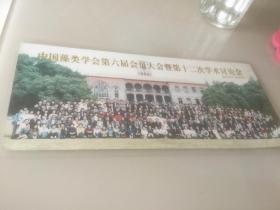 中国藻类学会第六届会员大会暨第十二次学术讨论会留影 2003年11月苏州