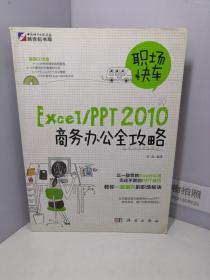 职场快车:Excel/PPT 2010商务办公全攻略【附光盘】
