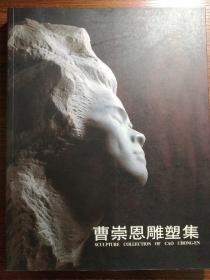 曹崇恩雕塑集(签名赠送本)