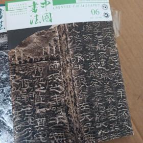 中国书法  汉隶书及其流变特辑及文丛