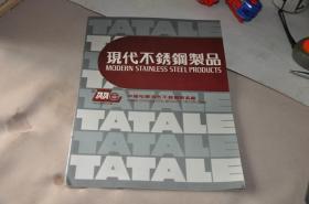 企业宣传画册----哈尔滨市不锈钢制品厂
