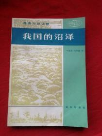 地理知识读物 我国的沼泽