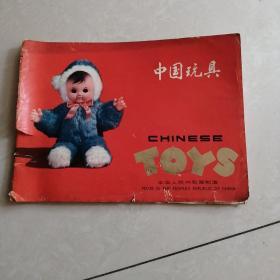 中国玩具(里面共七张合售)