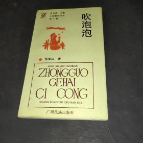 中国歌海词丛.第十辑:吹泡泡(一版一印)仅印2800册